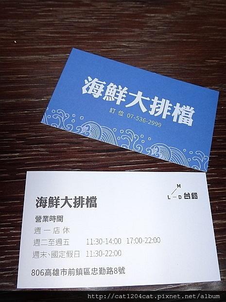 海鮮大排檔-名片.JPG