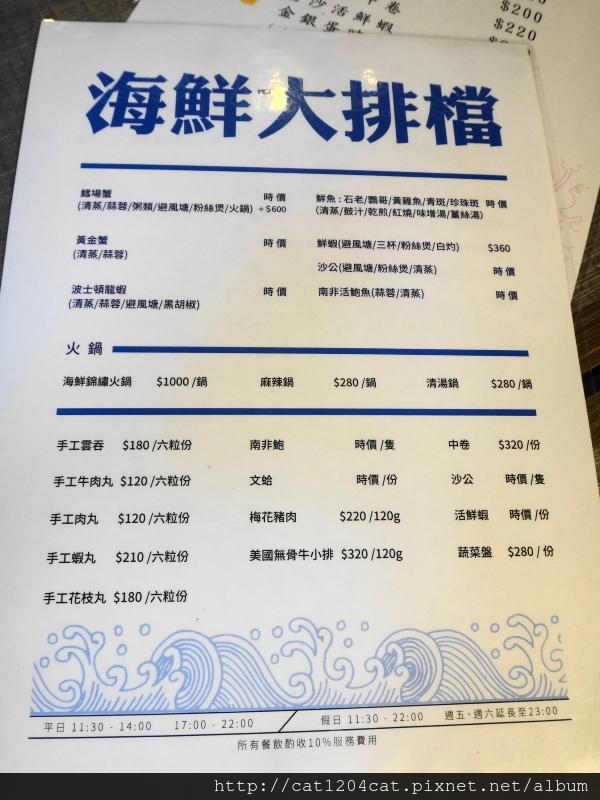 海鮮大排檔-菜單1.JPG