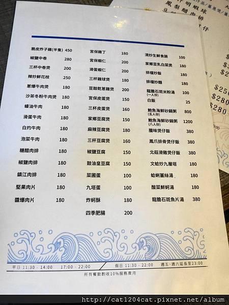 海鮮大排檔-菜單2.JPG