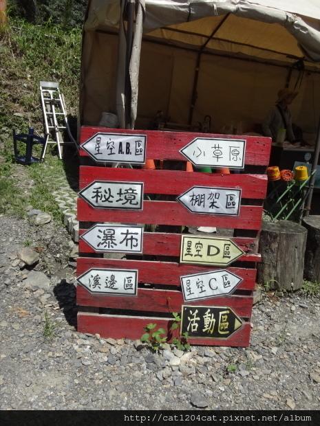 聽瀑營地2.JPG