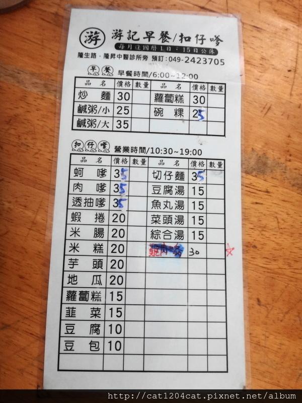 游記小吃13.JPG