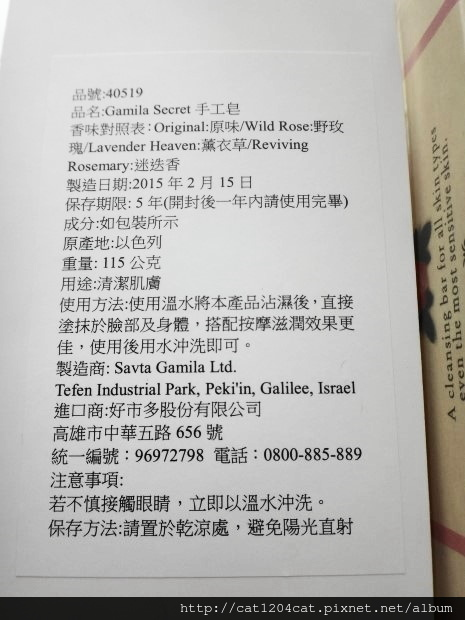 Gamila手工皂6.JPG