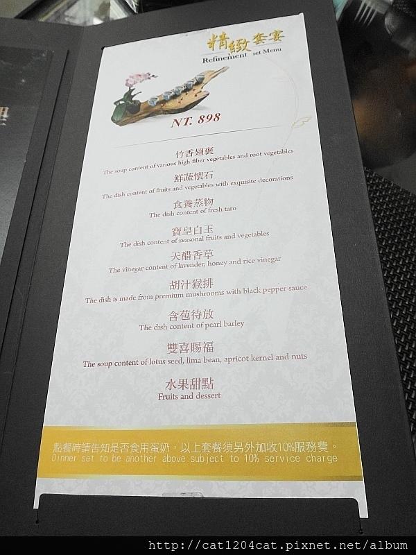 鈺善閣-菜單2.JPG