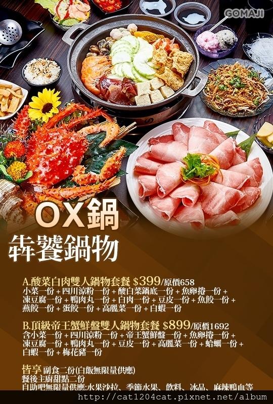 OX鍋-犇饕鍋物-團購內容.jpg