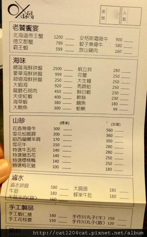 OX鍋-菜單1.JPG