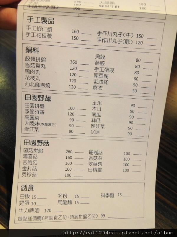 OX鍋-菜單2.JPG