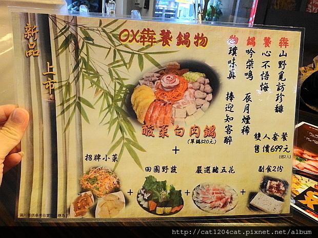 OX鍋-菜單3.JPG