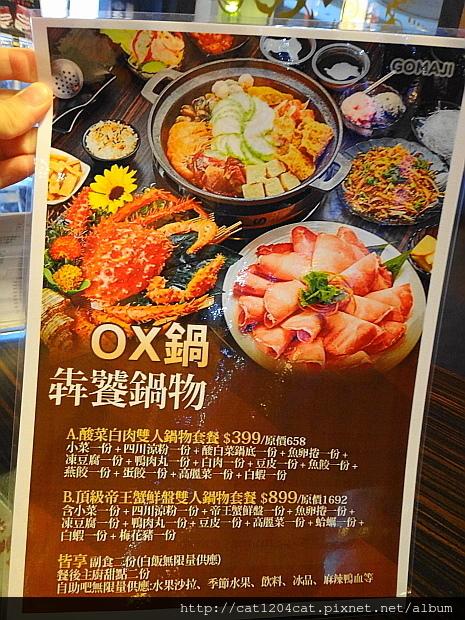 OX鍋-團購.JPG