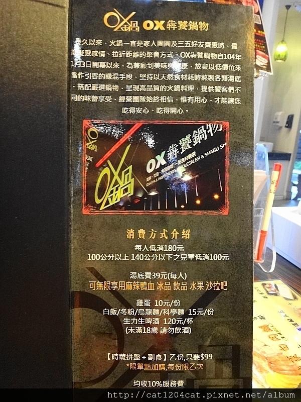 OX鍋-菜單4.JPG