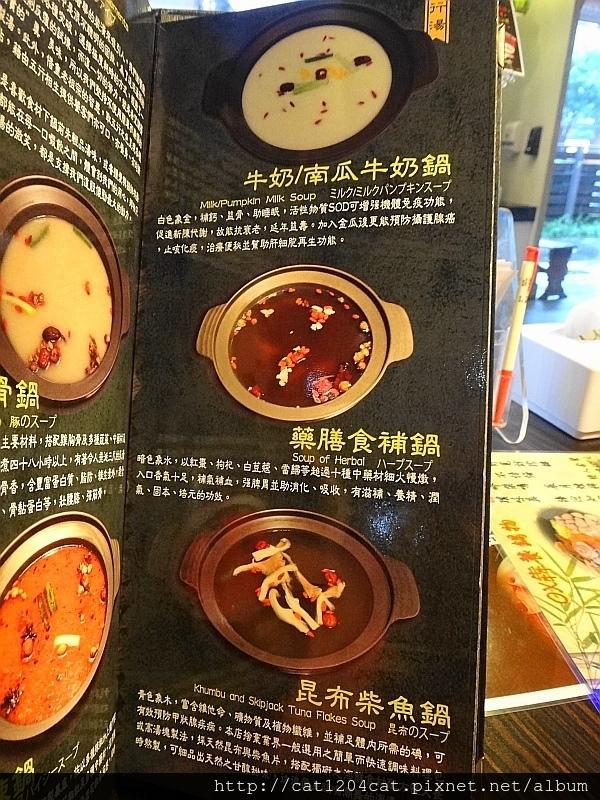 OX鍋-菜單6.JPG