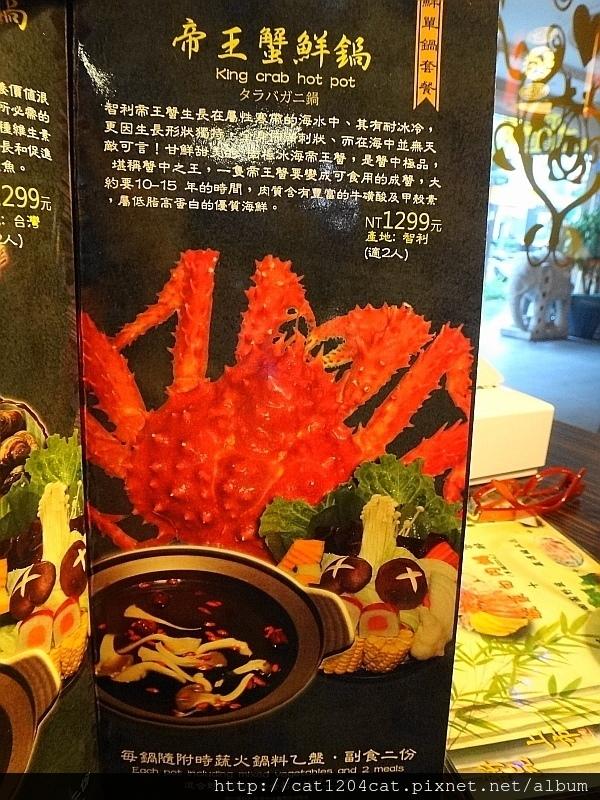 OX鍋-菜單7.JPG
