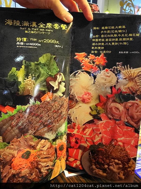 OX鍋-菜單9.JPG