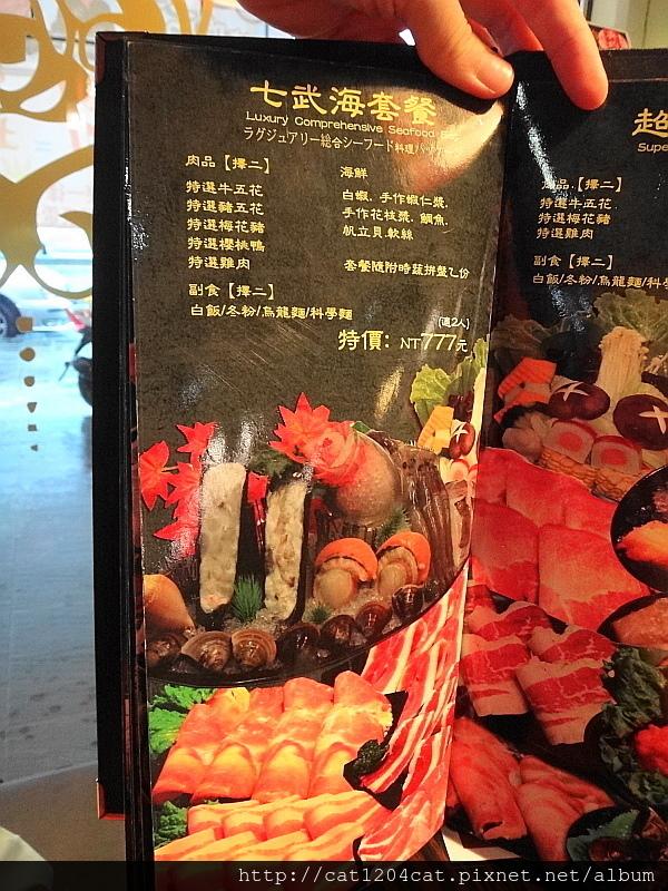 OX鍋-菜單10.JPG