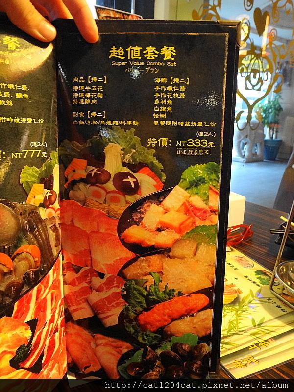 OX鍋-菜單11.JPG