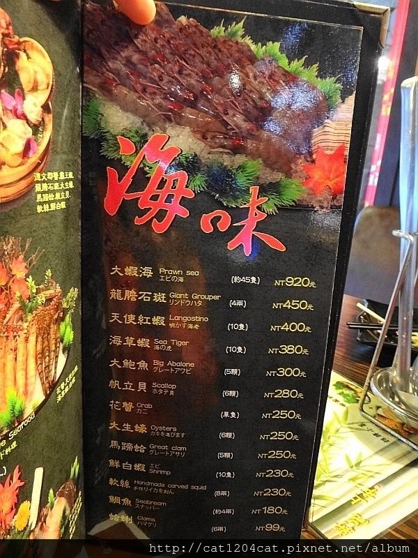 OX鍋-菜單15.JPG