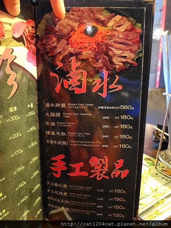 OX鍋-菜單17.JPG