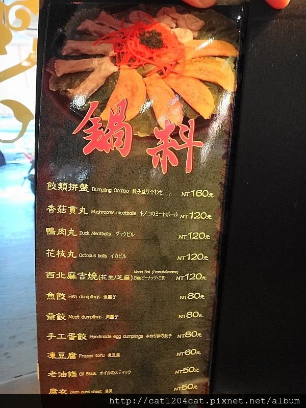 OX鍋-菜單19.JPG