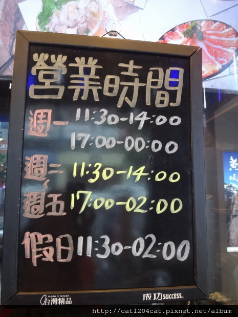 OX鍋-營業時間.JPG