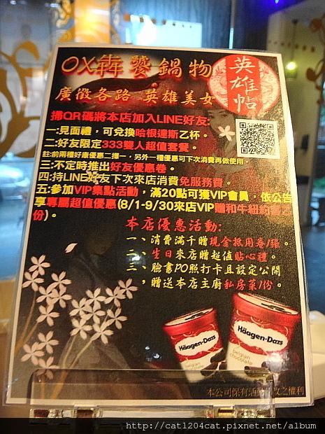 OX鍋-優惠.JPG