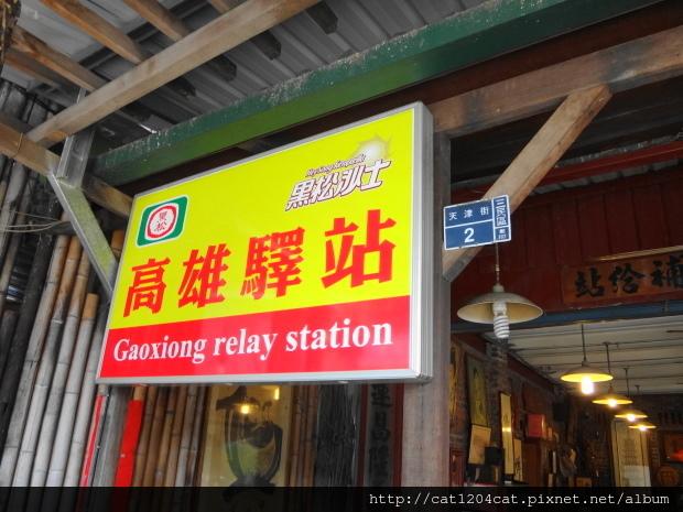 驛站食堂-招牌1.JPG