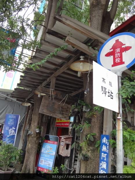 驛站食堂-招牌2.JPG