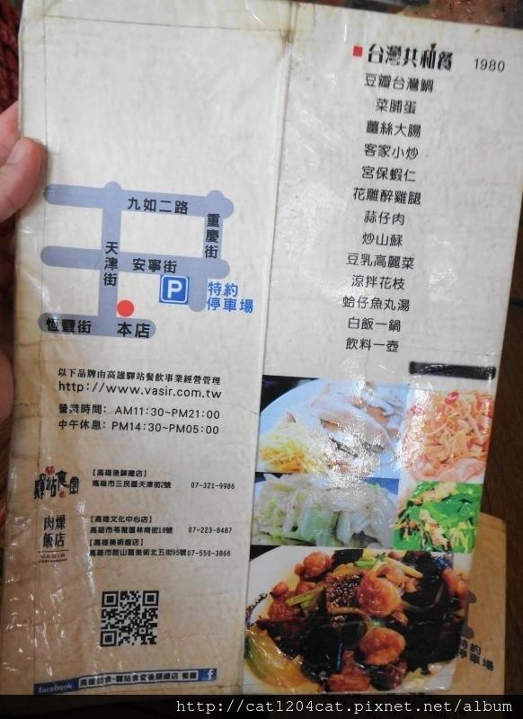 驛站食堂-菜單4.JPG