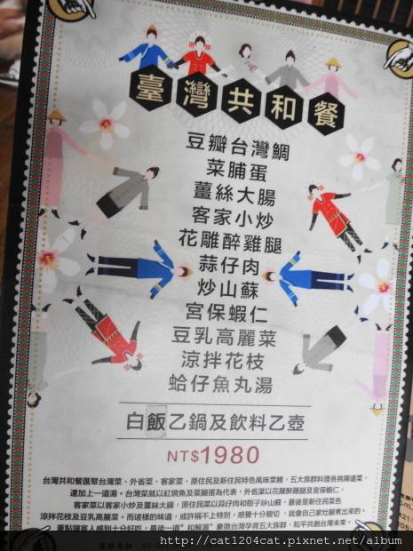 驛站食堂-菜單6.JPG