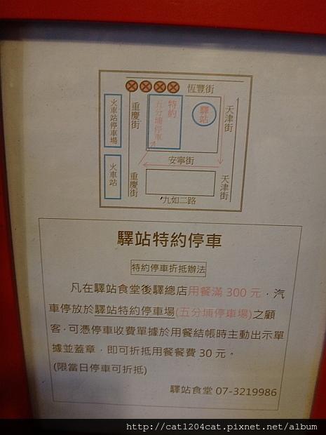 驛站食堂-停車場.JPG