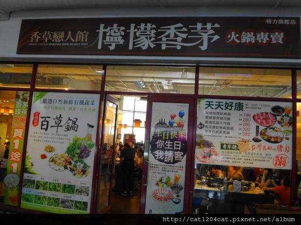 檸檬香草火鍋-招牌.JPG