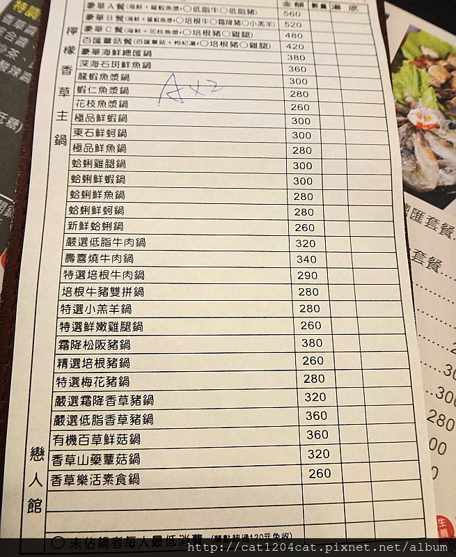 檸檬香草火鍋-菜單.JPG