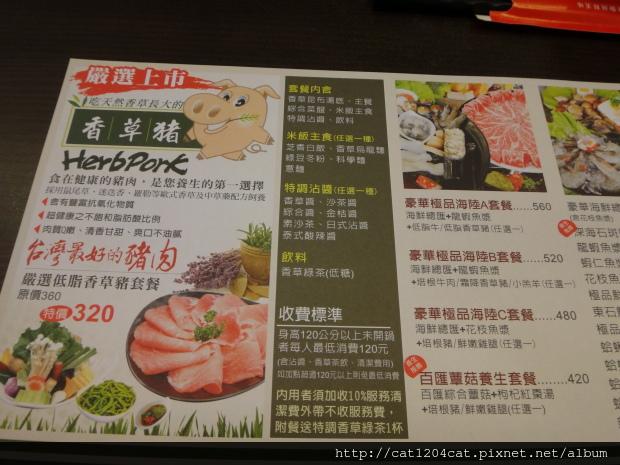 檸檬香草火鍋-菜單1.JPG