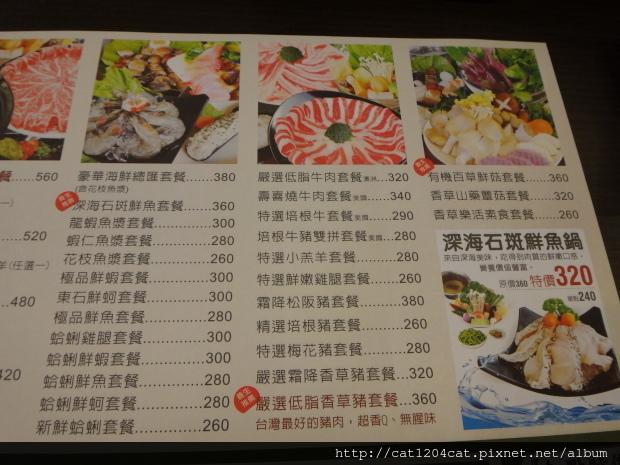 檸檬香草火鍋-菜單2.JPG