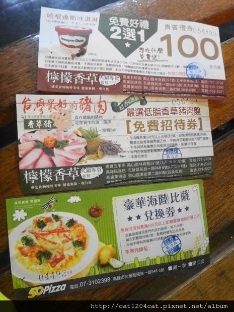 檸檬香草火鍋-優惠卷.JPG