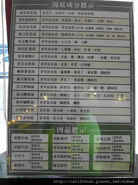 檸檬香草火鍋-成份標示.JPG