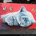 菁埔貓世界27.JPG