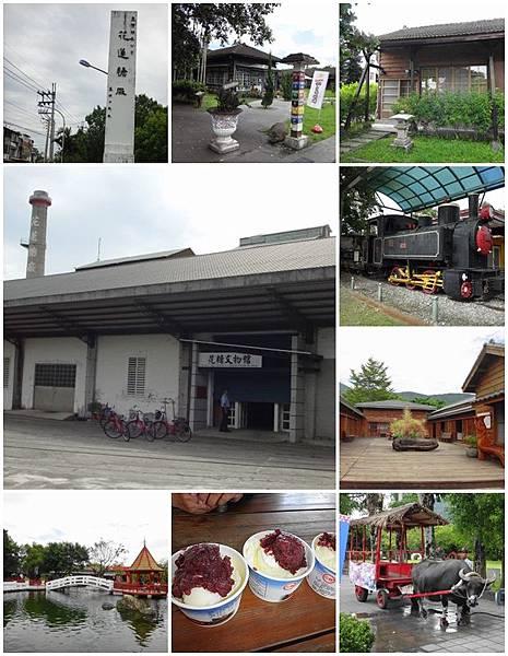 花蓮糖廠.jpg