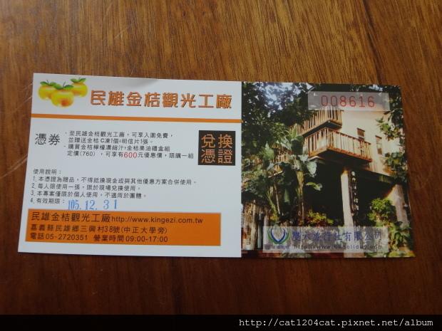民雄金桔觀光工廠23.JPG