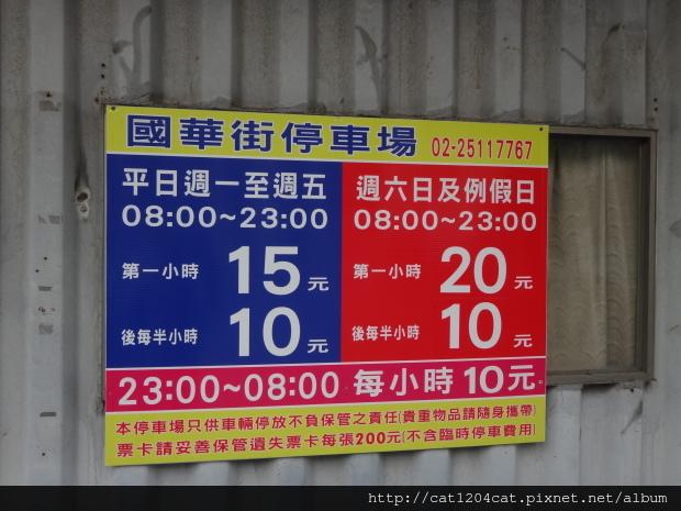 國華街停車場.JPG