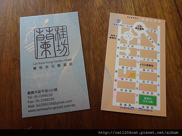 蘭桂坊-名片.JPG