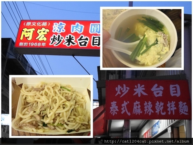 阿宏炒米苔目1.jpg