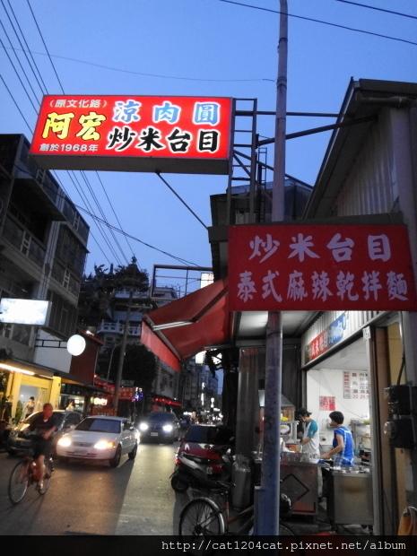 阿宏炒米苔目2.JPG