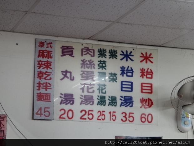 阿宏炒米苔目4.JPG