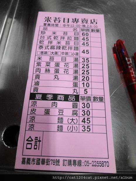 阿宏炒米苔目7.JPG