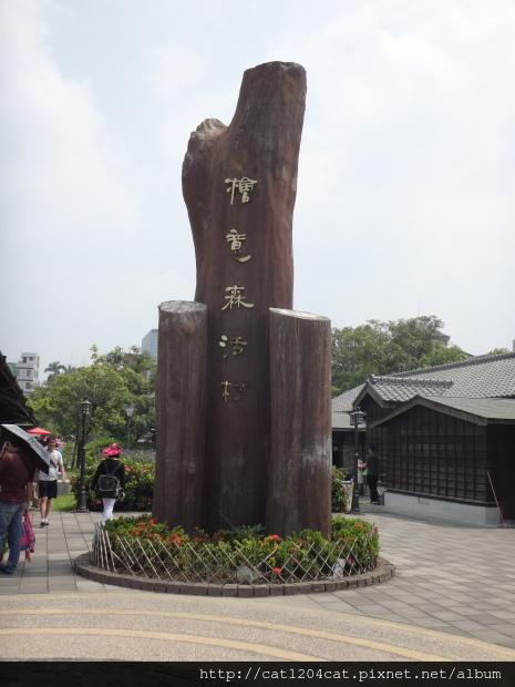 檜意森活村1.JPG