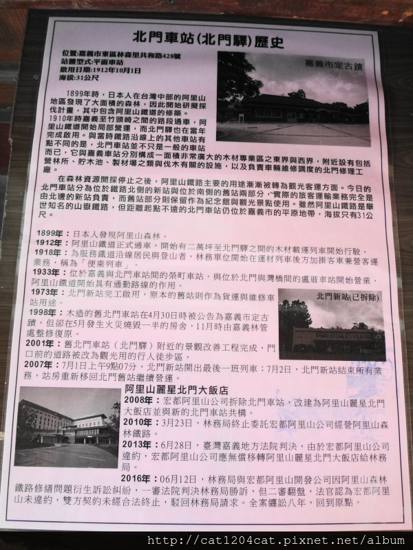 北門驛3.JPG