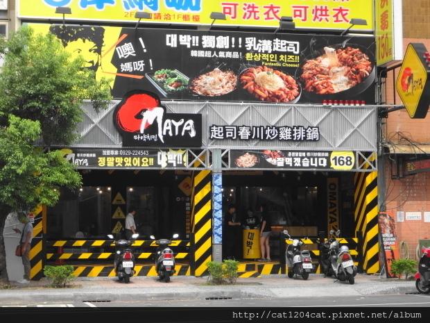 OMAYA春川炒雞-招牌1.JPG