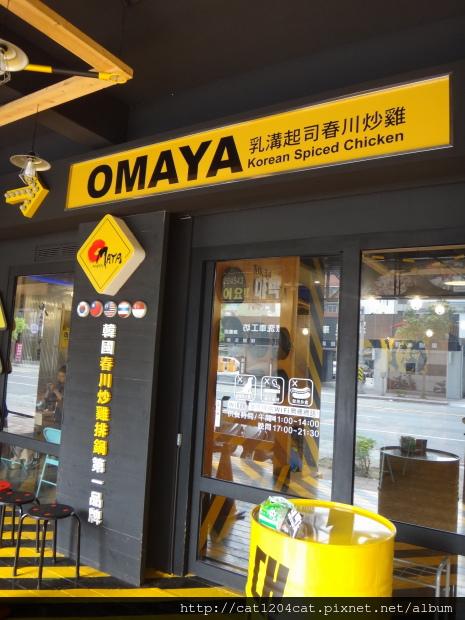 OMAYA春川炒雞-門口1.JPG
