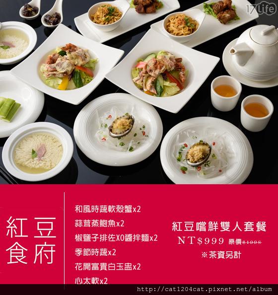 紅豆食府-團購內容.jpg