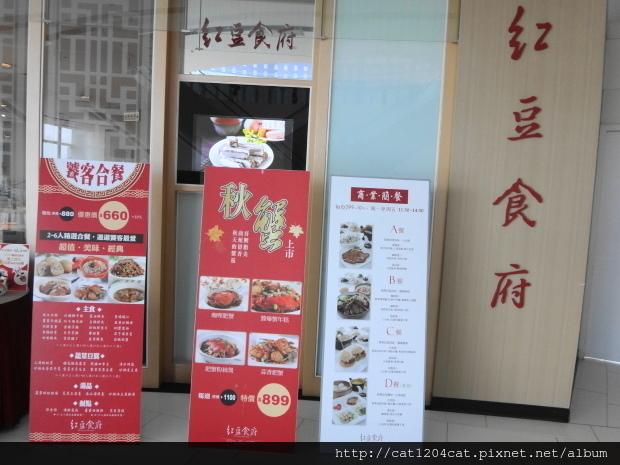 紅豆食府-招牌1.JPG