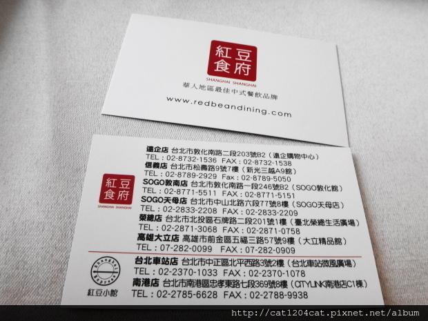 紅豆食府-名片.JPG